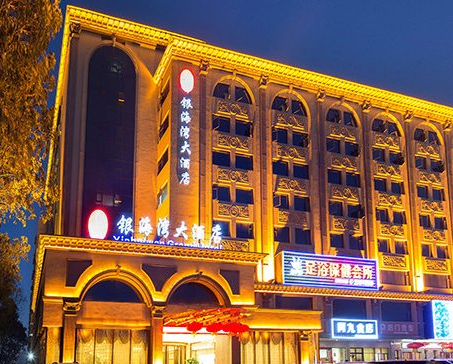 Zhuhai Yinhaiwan hotel