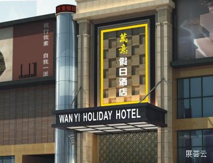 万意假日酒店