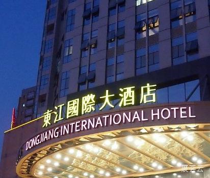 佛山东江国际大酒店