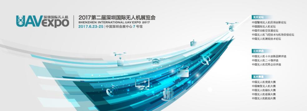 2017第二届深圳国际无人机展览会