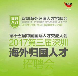 深圳海外留学人才招聘会