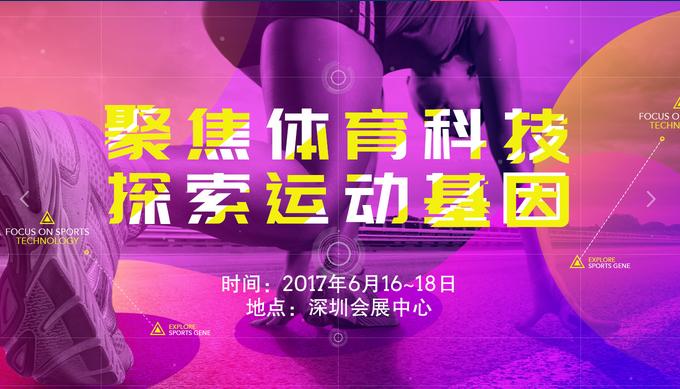 深圳国际体育博览会