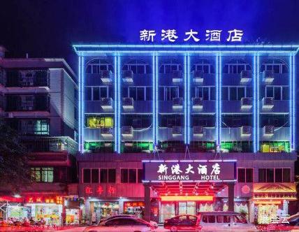 新港大酒店(广州新白云国际机场店)