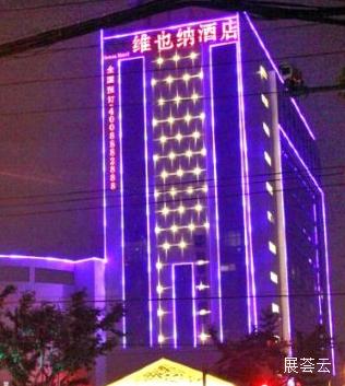 维也纳酒店(上海南站光大店)