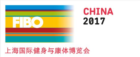 2017上海国际健身与康体博览会