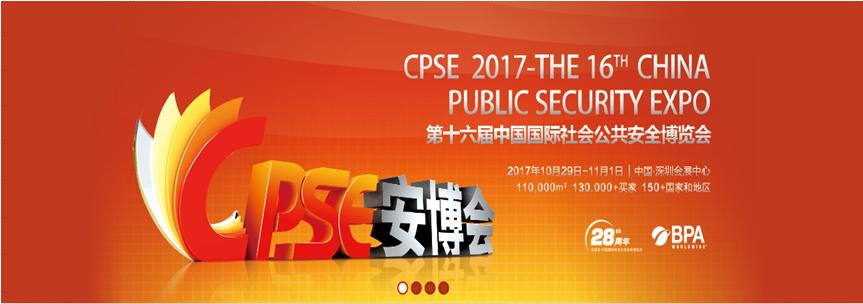 2017第十六届中国国际公共安全博览会