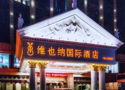 维也纳国际酒店(福州龙福店)(原高湖财富大酒店)