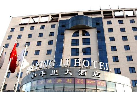 Beijing Hepingli Hotel (He Ping Li Dajiudian)