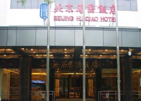 Beijing Huiqiao Hotel