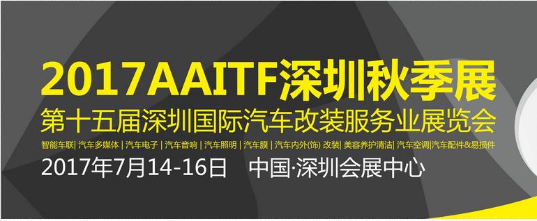 2017年第十五届深圳(秋季)国际汽车改装服务业展览会