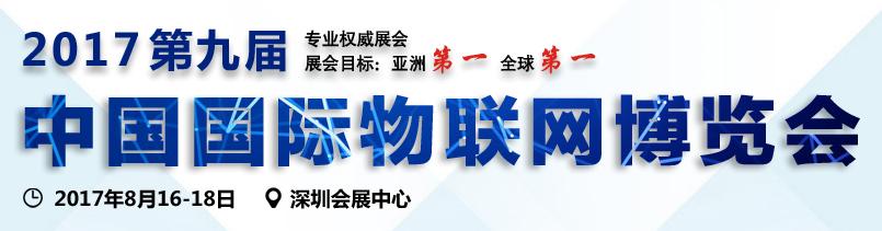 2017年第九届中国国际物联网博览会