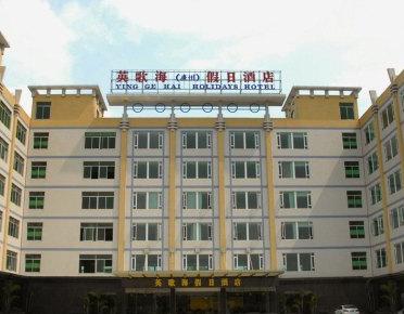 Yinggehai  Holiday Hotel