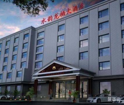 苏州水韵龙栖大酒店