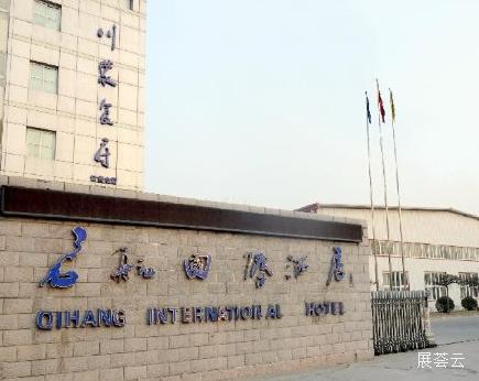 禁用!北京首都机场启航国际酒店(新国展店)