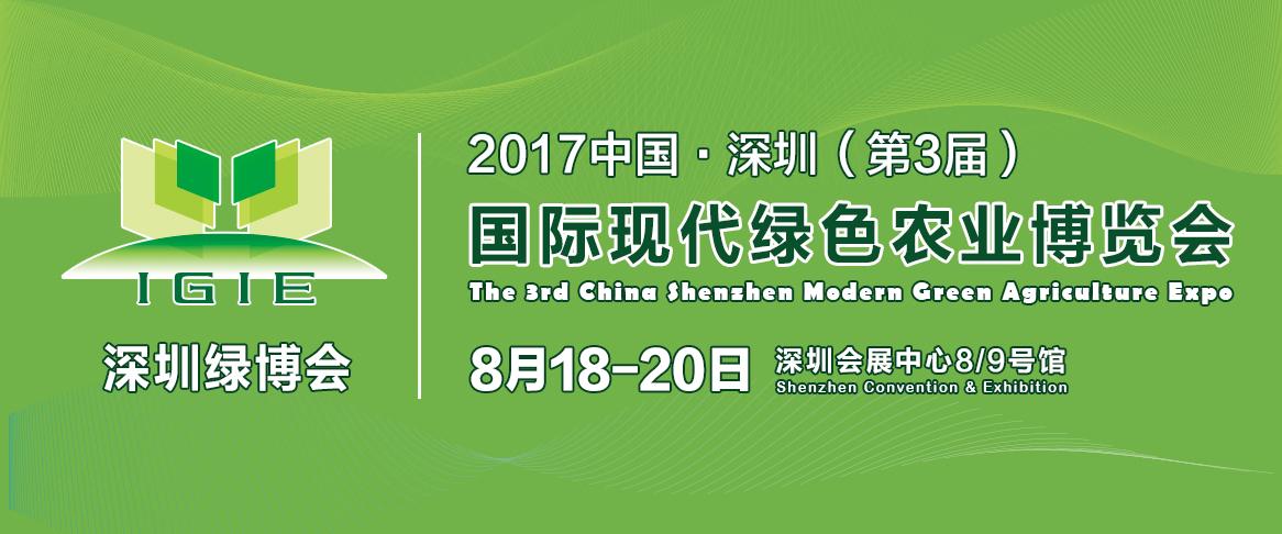 2017中国·深圳(第3届)国际现代绿色农业博览会
