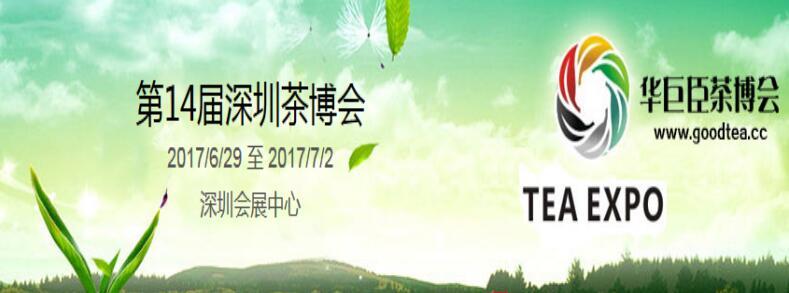2017年第十四届深圳茶产业博览会