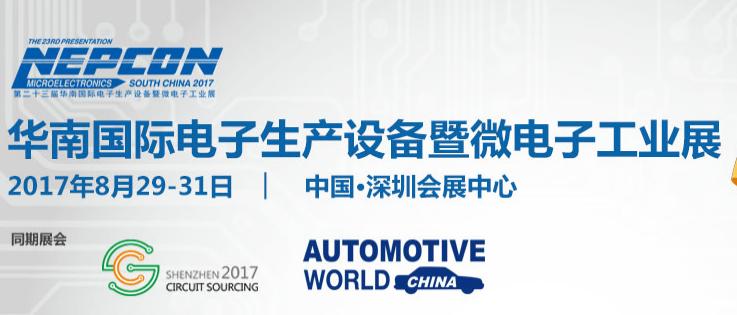 2017年第二十三届华南国际电子生产设备暨微电子工业展览会