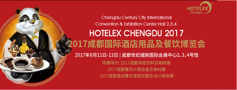 2017年成都国际酒店用品及餐饮博览会