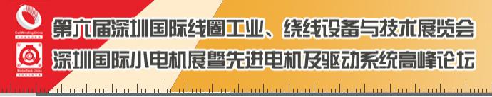 第六届深圳国际线圈工业、绕线设备与技术展览会