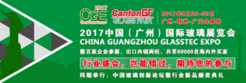 2017年中国(广州)国际玻璃展览会