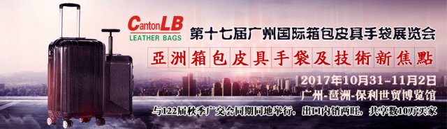 2017中国(广州)国际箱包皮具手袋展览会