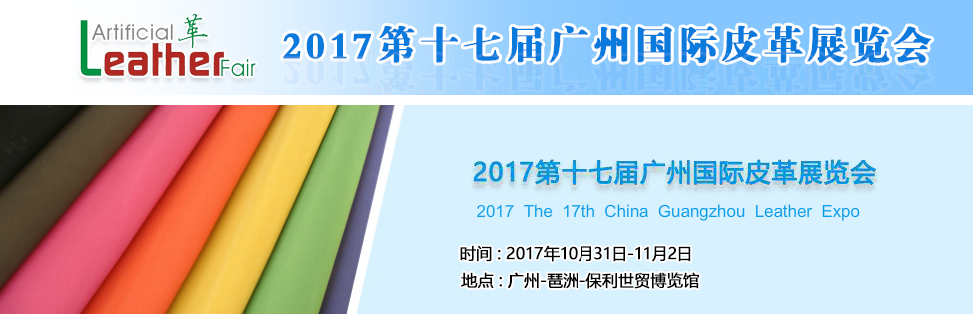 2017第十七届广州国际皮革展览会