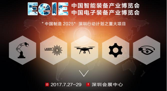 2017年中国电子装备展业博览会 /中国智能装备产业博览会