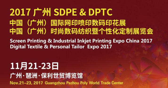 2017年中国(广州)国际网印喷印数码印花展