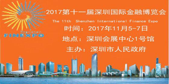 中国(深圳)国际金融博览会