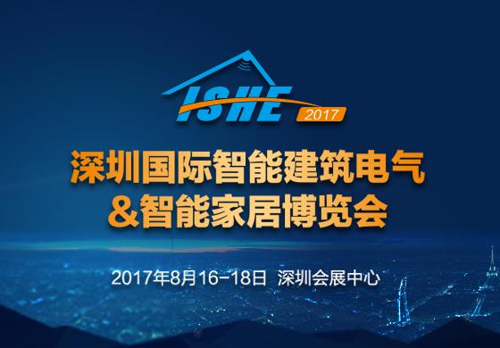 深圳国际智能建筑电气&智能家居博览会