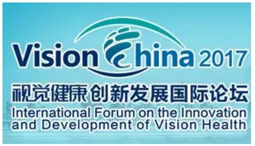 视觉健康创新发展国际论坛丨一站式商旅服务尽在捷旅会展