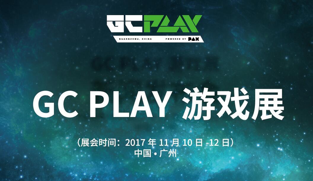 2017亚洲游戏博览会