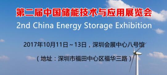 第二届中国储能技术与应用展览会