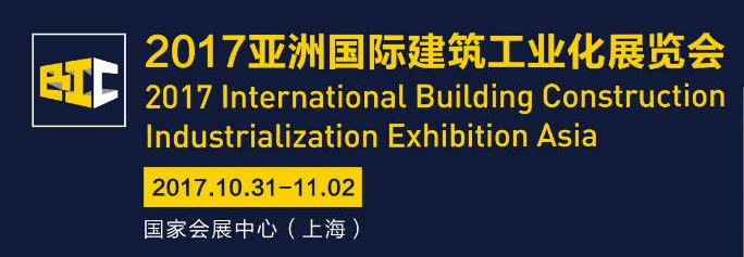 2017亚洲国际建筑工业化展览会