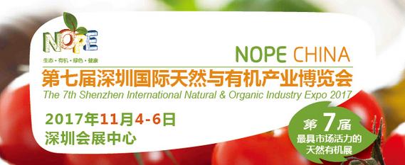 第七届深圳国际天然与有机产业展览会