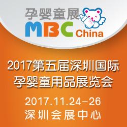 2017深圳国际孕婴童用品展览会2017深圳国际幼儿教育用品暨信息化装备展览会