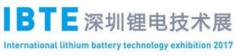 2017深圳国际锂电技术展览会