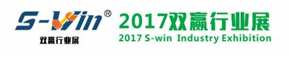 2017双赢行业展