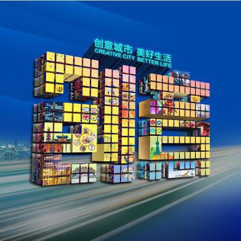 2017广东(佛山)创意城市博览会