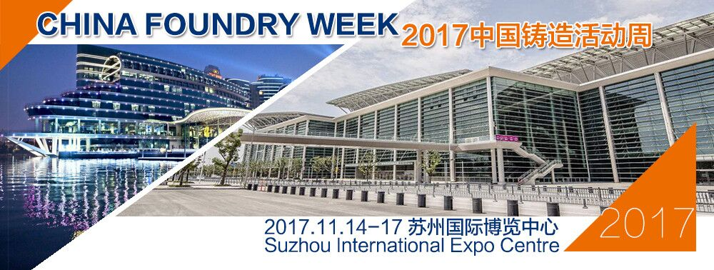 CHINACAST 2017中国铸造展览会