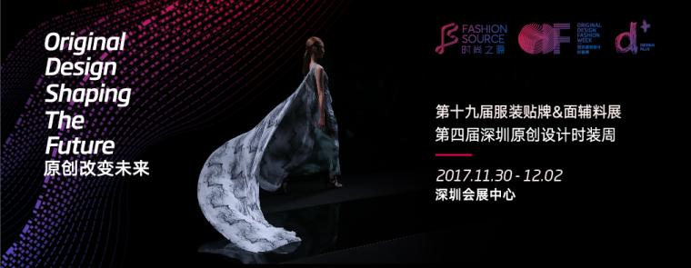 第19届深圳国际服装贴牌、纺织面辅料、服饰配件博览会