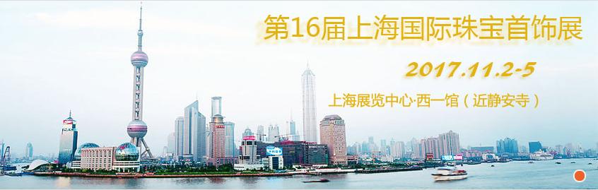 2017年第 16届中国(上海)国际珠宝首饰展览会