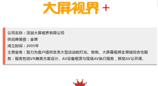 【展荟云丨金牌供应商推荐】深圳大屏视界有限公司