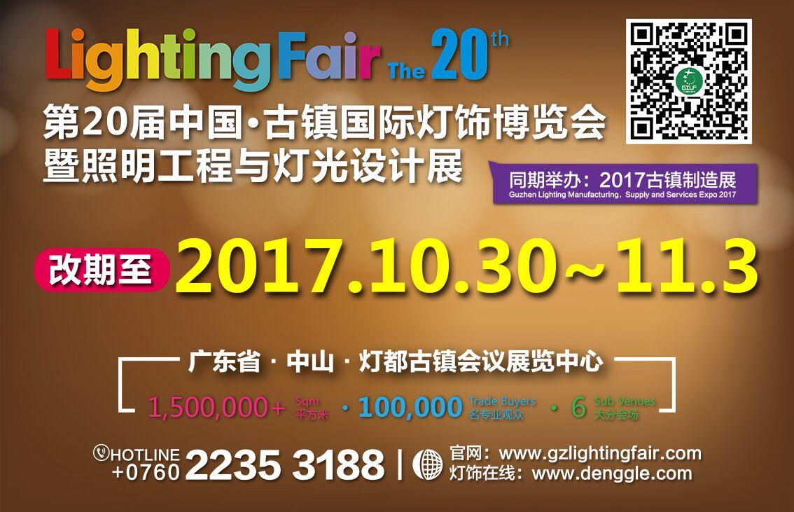 第20届中国•古镇国际灯饰博览会暨照明工程与灯光设计展(秋季)