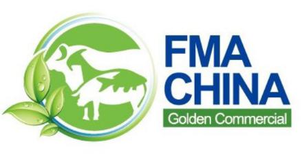 第四届中国国际食品、肉类及水产品展