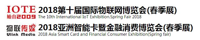 2018第十届国际物联网博览会(春季展)