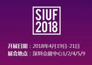 第13届中国(深圳)国际品牌内衣展