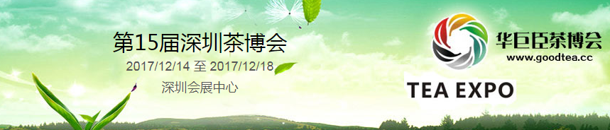 第十五届深圳茶博会