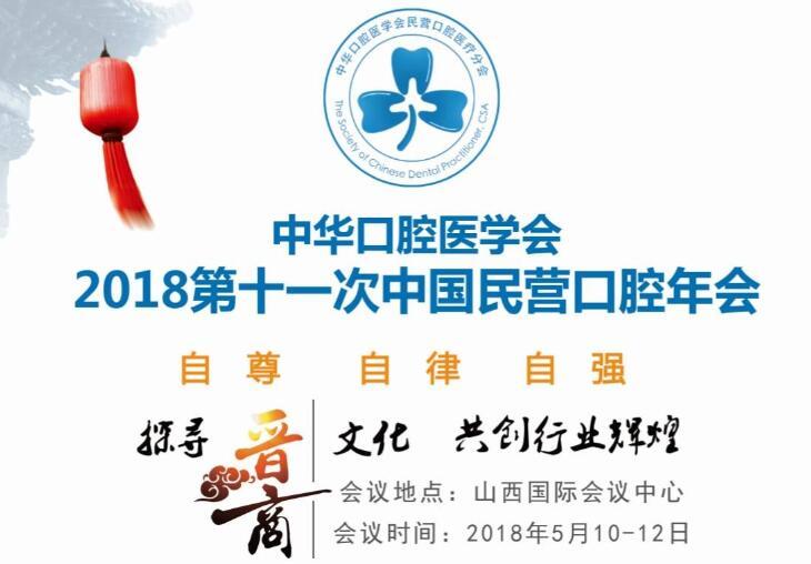 2018第十一次中国民营口腔年会