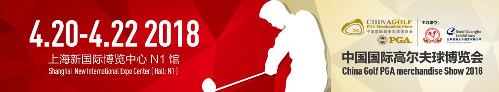 中国国际高尔夫球博览会